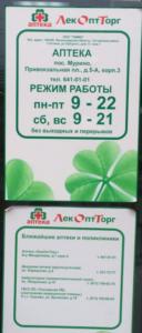 Аптека ЛекОптТорг в Мурино - режим работы