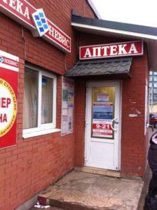 Аптека Невис в Новое Девяткино