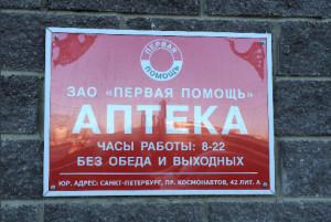 Аптека первая помощь в Девяткино - режим работы