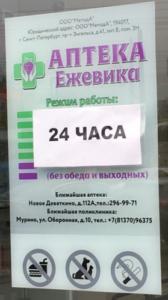 Аптека 24 часа - Ежевика в Мурино режим работы