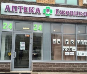 Аптека 24 часа - Ежевика в Мурино