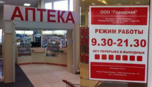 Городская аптека в Новое Девяткино