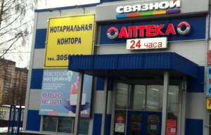 Круглосуточная аптека Первая помощь в Новое Девяткино