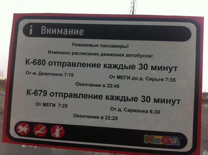 Расписание маршрутки 680 и 679