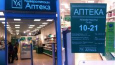 Финская аптечная сесть - университетская аптека