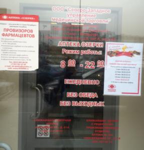 режим работы аптеки Озерки в Мурино