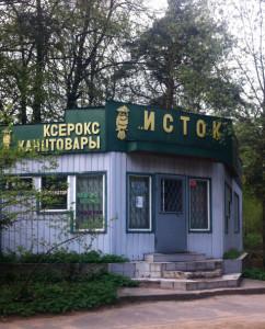 Ксерокc и Канцтовары во Всеволожске