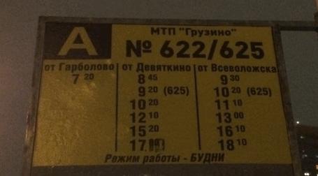 Расписание маршрутки 622