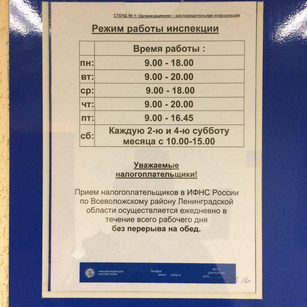 Налоговая во Всеволожске для жителей Девяткино